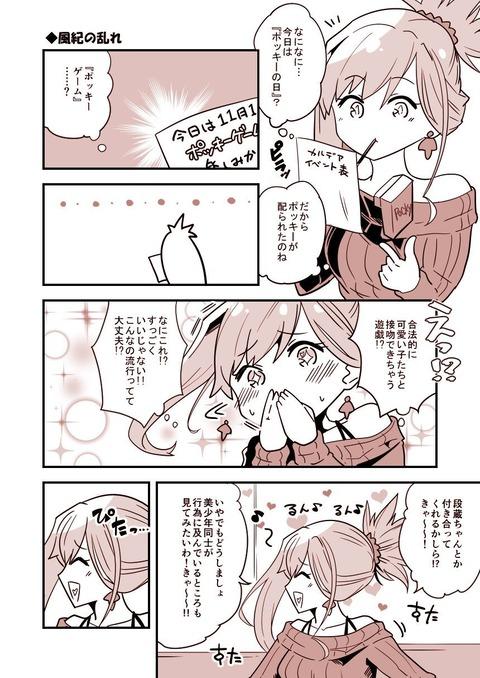 【FGO】武蔵ちゃんとポッキーゲーム!! マスターとポッキーゲームして照れまくる武蔵ちゃんたまらん///////