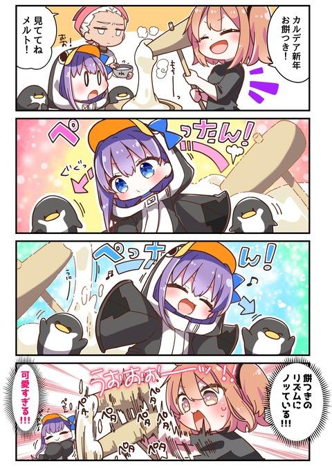 【FGO】餅つきのリズムに乗るラムダリリス!! ぐだ子「(可愛すぎる!!)」