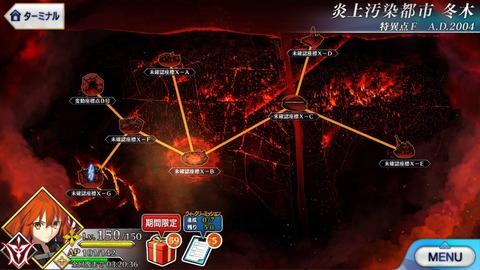 fgo_Fuyuki_map-1
