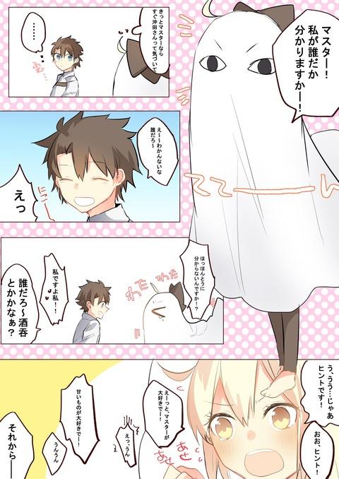 【FGO】メジェド様に変装する沖田さん! 「マスター!私が誰だか分かりますかー?」