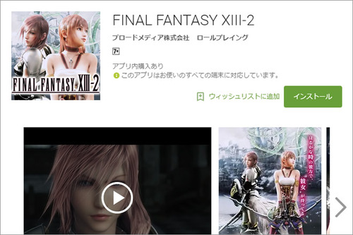 FF13-2(Android / iOS版)2400円で配信開始 クラウドゲームなので常時3Mbps以上の環境推奨