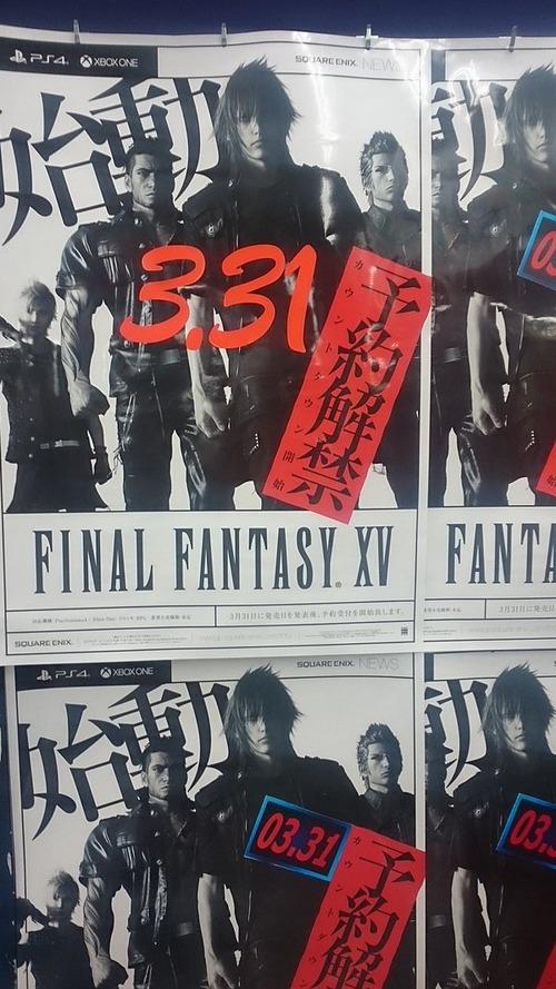 ついにFF15の発売日発表日が発表