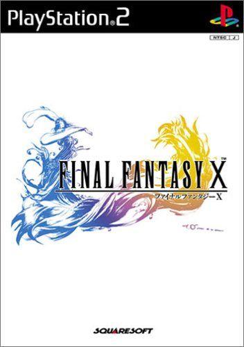日本国民全員が遊んだ最後のFFって、PS2のFF10だよな