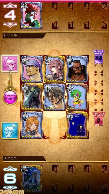 FF8のカードゲームがスマホアプリ化wwwwwwwwwww