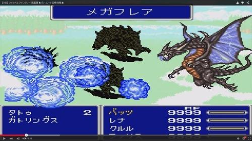 FFの召喚獣バハムートはどの作品のが一番好き?