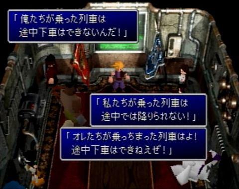 FF7「俺たちが乗った列車は途中下車できない!」←これ