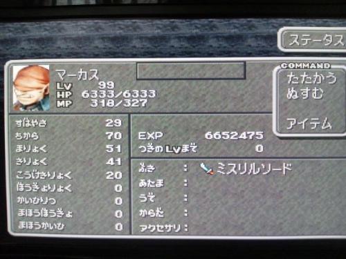 FF9のマーカスのレベル99まで上げたンゴ