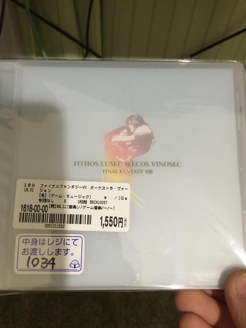 FFのくっそレアなCD見つけたから買ったったwwwwww