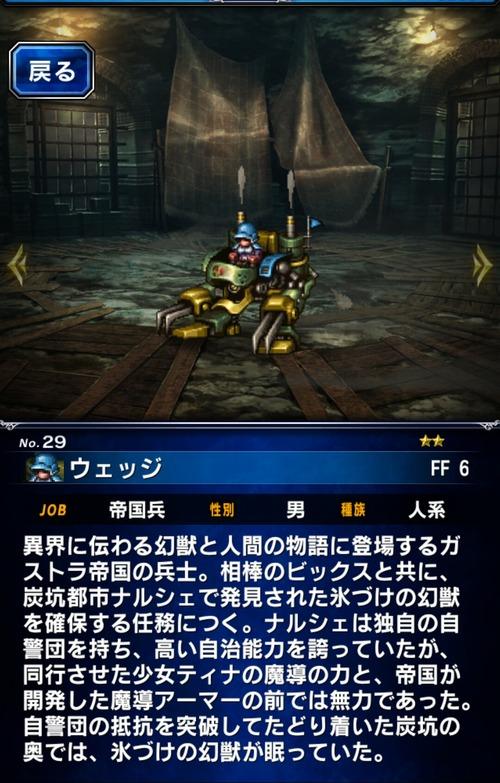 【画像】FF6の魔導アーマー フィギュア化 イメージと違うとWADAI