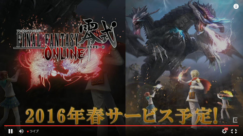 FF零式ONLINEがサービス開始決定!