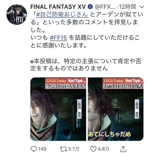 FF15公式ツイッター「自己防衛おじさんが流行ってるから便乗してみたw」一般人で遊ぶ大企業