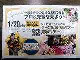 0116RITZ教育イベント
