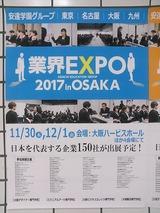 0919業界EXPO2017