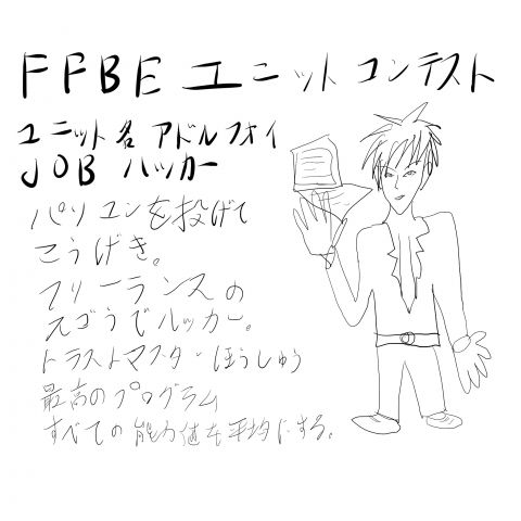 FFBE攻略まとめ班