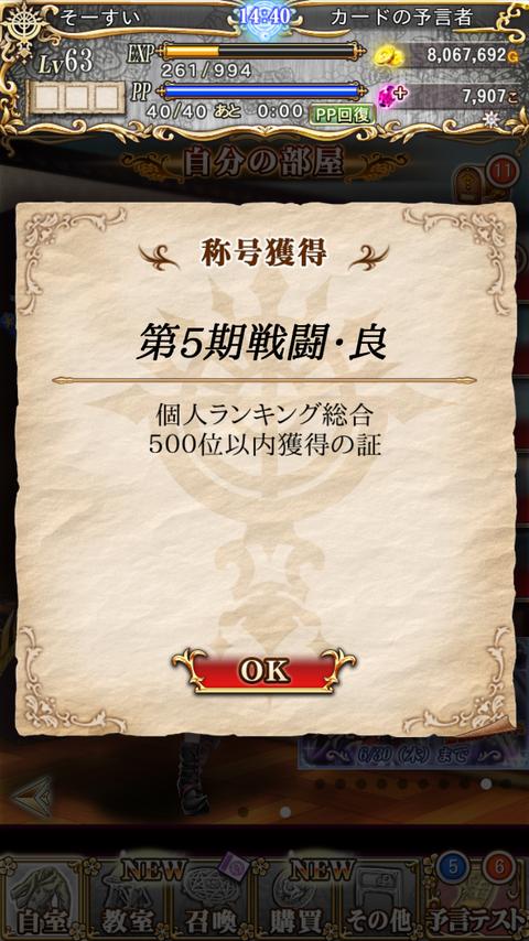 第5期戦闘・良