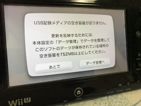 USB記録メディアの空き容量が足りません