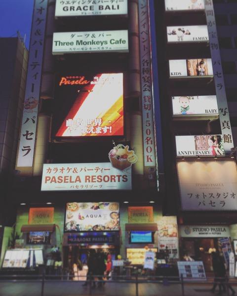 パセラ上野