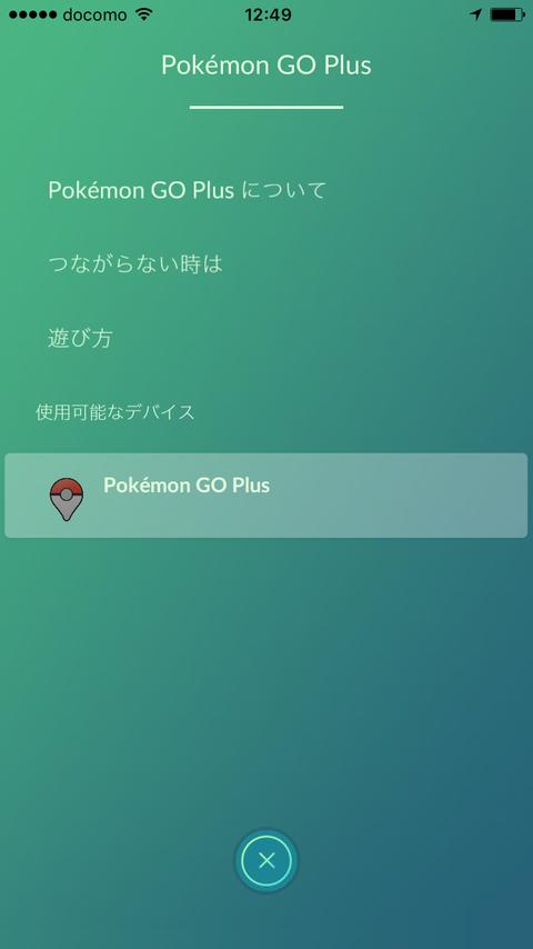 ポケモンGOプラス設定1
