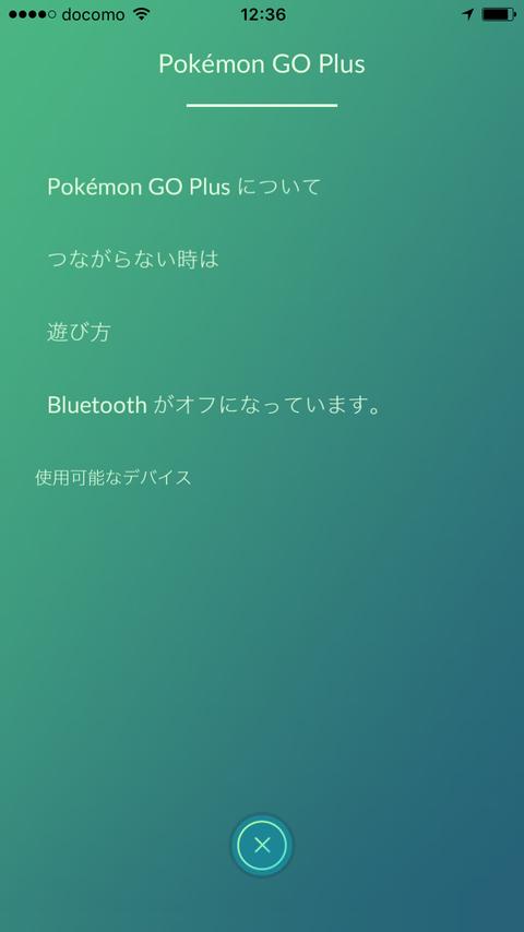 Bluetoothがオフになっています。