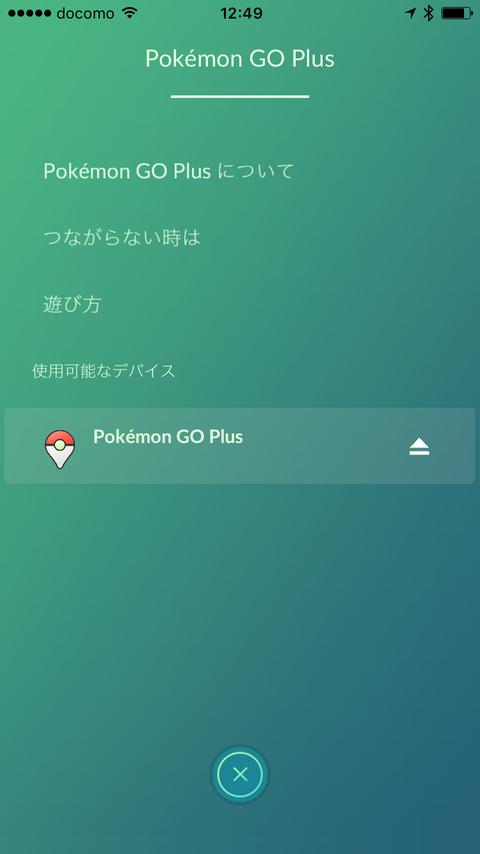 ポケモンGOプラス設定2