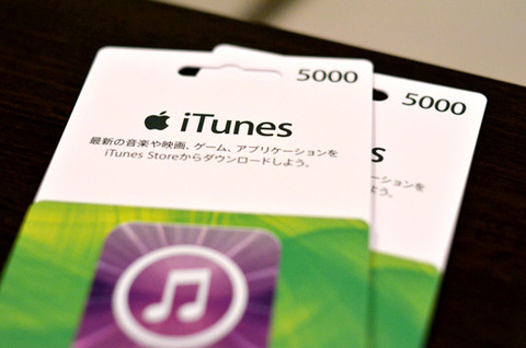 itunescard5000-120619