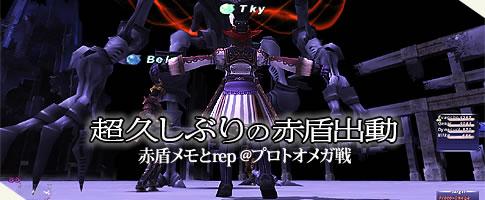 赤盾メモとrep - 超久しぶりの赤盾出動! vs プロトオメガ