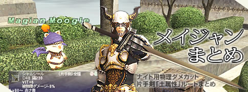 メイジャンまとめ-片手剣土系属性ルートtitle