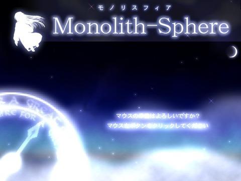 モノリスフィア-1