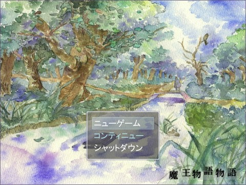 魔王物語物語-1