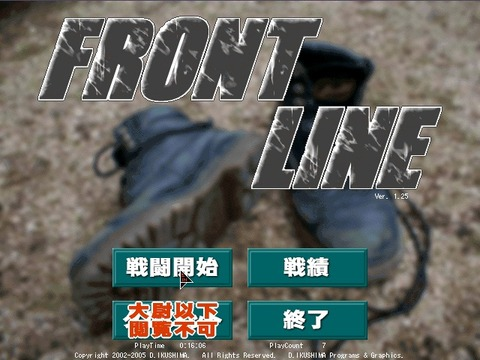 FRONT LINE-1