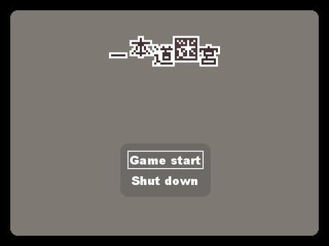 一本道迷宮-1