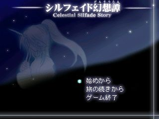 シルフェイド幻想譚-1
