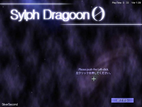 Sylph Dragoon 0-1