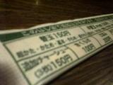 041120一欄箸袋