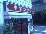 040811中華シブヤ看板