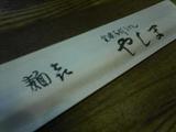 050205渋谷やしま箸