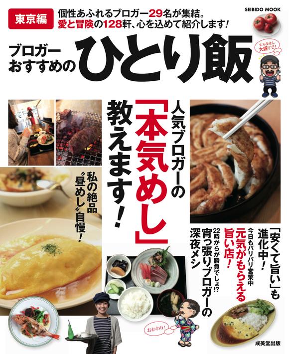 Hyoshi (1)