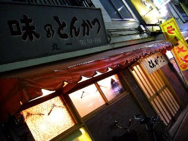 060207丸一のれん.jpg