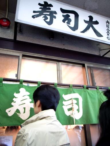 071027寿司大外観.jpg