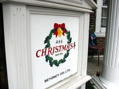 080921クリスマス亭看板
