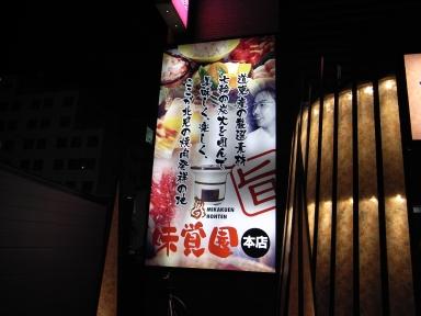060905味覚園外観.jpg