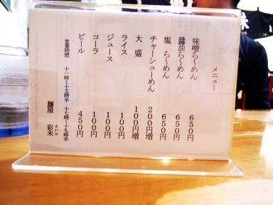 0709291彩未メニュー.jpg