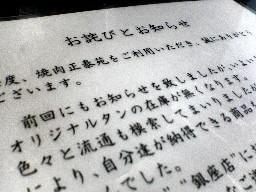 050424正泰苑銀座タンなし.jpg