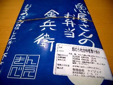 050616金兵衛箱.jpg