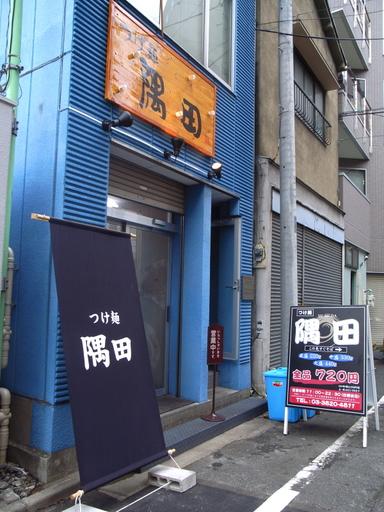 081116隅田外観