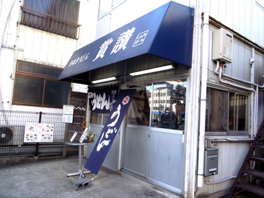 081119賞讃外観