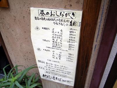 090323辻メニュー