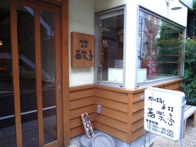 080927蕎楽亭外観