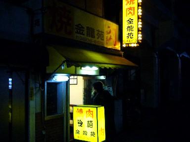 060219金龍苑外観.jpg