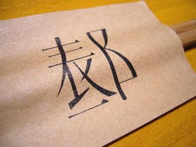 060112表邸箸袋.jpg